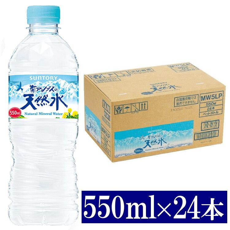 サントリー南アルプス天然水550ml×24本ペットペットボトル国内名水ミネラルウォーター水500ml