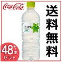 【48本セット】いろはす 天然水 555mlPET 送料無料...