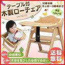 テーブル付き ベビーチェア ナチュラル 送料無料 ベビー チェア 椅子 天然木 木製 ローチェア チェア 【D】 新生活 あす楽