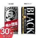 【30本】ボス 185g FBQ1X・FBDNC飲料 ドリンク ソフト