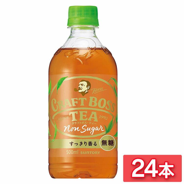 24本入クラフトボスTEAノンシュガー500mlペットFBNB5送料無料紅茶カロリーゼロBOSSティ