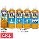 【48本入】 おいしい麦茶600 103...