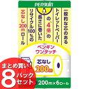 【8個セット】トイレットペーパー ペンギンワンタッチ芯なし ...