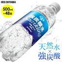 炭酸水 強炭酸 48本 ストロング5.0アイリスの天然水 強...