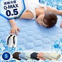 敷きパッド 敷パッド シングル ひんやりマット 冷却マット クールひんやり 敷きパッド QMAX0.5 接触冷感敷パッド クール 敷きパッド 寝..