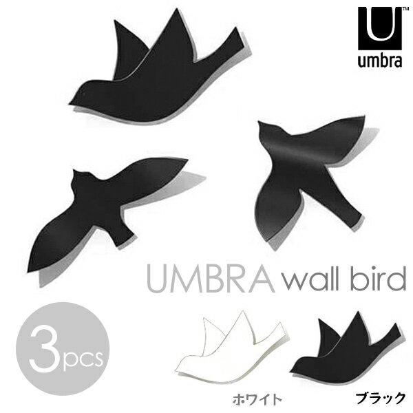 ◆6/17 19-23時 エントリーで全品P10倍◆umbra ウォールバード【D】≪ホワイト・ブラック≫3サイズ 鳥 ウォールデコレーション