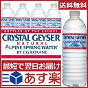 クリスタルガイザー 500ml 48本 送料無料 CRYSTAL GEYSER ...