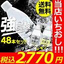 炭酸水 強炭酸 強炭酸水 500ml 48本送料無料 プレー...