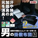 男の掛敷布団2点セット体臭や加齢臭を吸着・消臭 シングルサイズ【日本製】