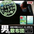 男の敷布団体臭や加齢臭を吸着・消臭&しっかり腰を支えるボリュームタイプシングルサイズ(100×210センチ)【日本製】