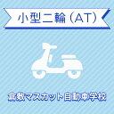 【岡山県倉敷市】小型二輪ATコース