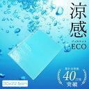 ユーザー 涼感ジェルマット エコ ミニ U-R280 【幅30×奥行22.5×高さ0.8cm】