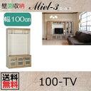 壁面収納すえ木工Miel-3 100-TV W1000×D420(上台320)×H1650mm【送料無料】