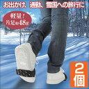 雪道安心 すべり防止スパイク アイススパイク 靴 滑り止め 靴 滑り止め 雪 滑り止め すべり止め 靴底 靴 ブーツ シューズ くつ 雪道 靴滑り止め スパイク 雪 靴 雪