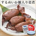 イカ,缶詰,煮つけ,缶,保存食,烏賊,食品【新商品】