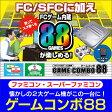 ファミコン 互換機 ゲームコンボ88 スーパーファミコン 互換 スーファミ 互換器 ゲームカセット 互換 GAME COMBO88 ゲームコンボ88 互換機 FC ファミコン SFC 暮らしの幸便 05P03Sep16