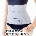 お医者さんのがっちり下腹ベルト サポーター 介護 腰 腰痛 ベルト ウエスト 補正 加圧 暮らしの幸便