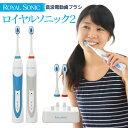 【あす楽&送料無料】ロイヤルソニック2 充電式音波歯ブラシ ...