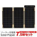 【送料無料】 ソーラー充電器 ソーラーペーパー[YO8999] 7.5W ソーラー 充電器 ソーラー...