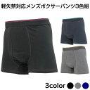 軽失禁対応メンズボクサーパンツ3色組【新聞掲載】 尿漏れ対策...