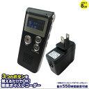 簡単ボイスレコーダー 8GB<専用ACコンセントアダプター付...