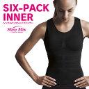 シックスパックシェイプインナー シックスパックシェイプインナー 加圧下着 レディース 筋肉 腹筋 バ...