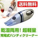 【送料無料】 車 掃除機 ウェット&ドライ・ハンドクリーナー...