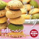 【送料無料】 満腹&ヘルシー 豆乳おからクッキー ≪1k
