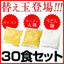 【送料無料】 こんにゃく麺 替え玉 ≪安心の日本製≫ こんにゃく麺 【麺のみ(替え玉)120g×3