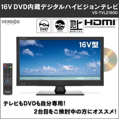 16VDVD��¢�ǥ�����ϥ��ӥ����ƥ��VS-TVL2160D
