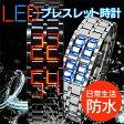 【送料無料】 腕時計 LED メンズ レディース 腕時計 防水 LEDブレスウォッチ 暮らしの幸便 05P18Jun16