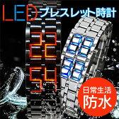 【送料無料】 腕時計 LED メンズ レディース 腕時計 防水 LEDブレスウォッチ 暮らしの幸便 532P16Jul16