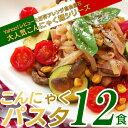 【送料無料】 こんにゃくパスタ 12食セット (ペペロンチー...