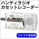 ハンディラジオカセットレコーダー F-301 カセット CD カセットテープ レコード レコーダー AV機器 オーディオ 防災 電化製品 家電 暮らしの幸便 05P03Sep16