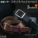 三竹産業 姫路レザー スライド バックル ベルト MS-003 三竹産業 姫路レザー スライド