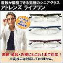 度数調節できる 老眼鏡 度数調節 度数調整 メガネ 度数調整眼鏡 老眼 眼鏡 メガネ めがね 遠視 近視 度数 度数調整可能 シニアグラス 老人用 視力 サポート