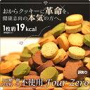 豆乳おからクッキー おからクッキー 1kg 【味4種類】 訳...