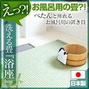 【送料無料】 日本製 お風呂の畳 浴座 (よくざ) 洗えて便...