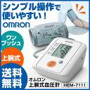【送料無料】 オムロン 上腕式 血圧計 HEM-7111 シニア 介護 上腕式 扇形腕帯 健康管理