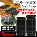 【送料無料】 ソーラー充電器 ソーラーペーパー[YO8998...