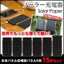 【送料無料】 ソーラー充電器 ソーラーペーパー[YO9001] 15W ソーラー 充電器 ソーラーペ...