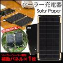 ソーラー充電器 ソーラーペーパー[YO8997]追加パネル2...