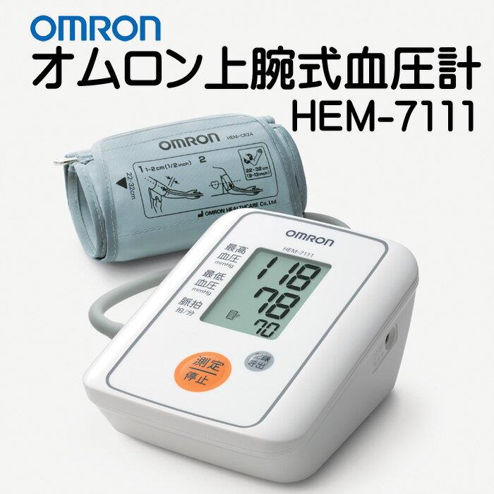 【送料無料】 オムロン上腕式血圧計 HEM-7111 血圧計 オムロン 上腕式 扇形腕帯 健康管理 簡単 低血圧 高血圧 コンパクト データ 記録 ケース付 ワンプッシュ スイッチ 病気予防 医療機器 血圧 電池式 暮らしの幸便
