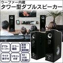【送料無料】タワー型ウーファー内蔵ダブルスピーカー[TMB-...