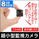 【送料無料】 超小型フルHD監視カメラ 8GB カメラ 小型 フルHD 監視カメラ 防犯 マイクロS...