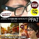 【送料無料】メガネにつける 超小型 フルHDカメラ PPAT ピーパット カメラ 高画質 隠し800...