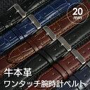 ワンタッチ交換ベルト 20mm 腕時計専用工具不要! 腕時計...