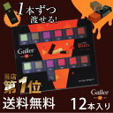【あす楽&送料無料】Galler ガレー チョコレート 12...