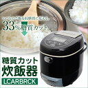 糖質カット炊飯器[LCARBRCK]【カタログ掲載1803】 炊飯器 糖質制限 糖質制限米 糖質カッ