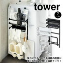 【送料無料&ポイント10倍】洗濯機マグネット収納ラック タワ...